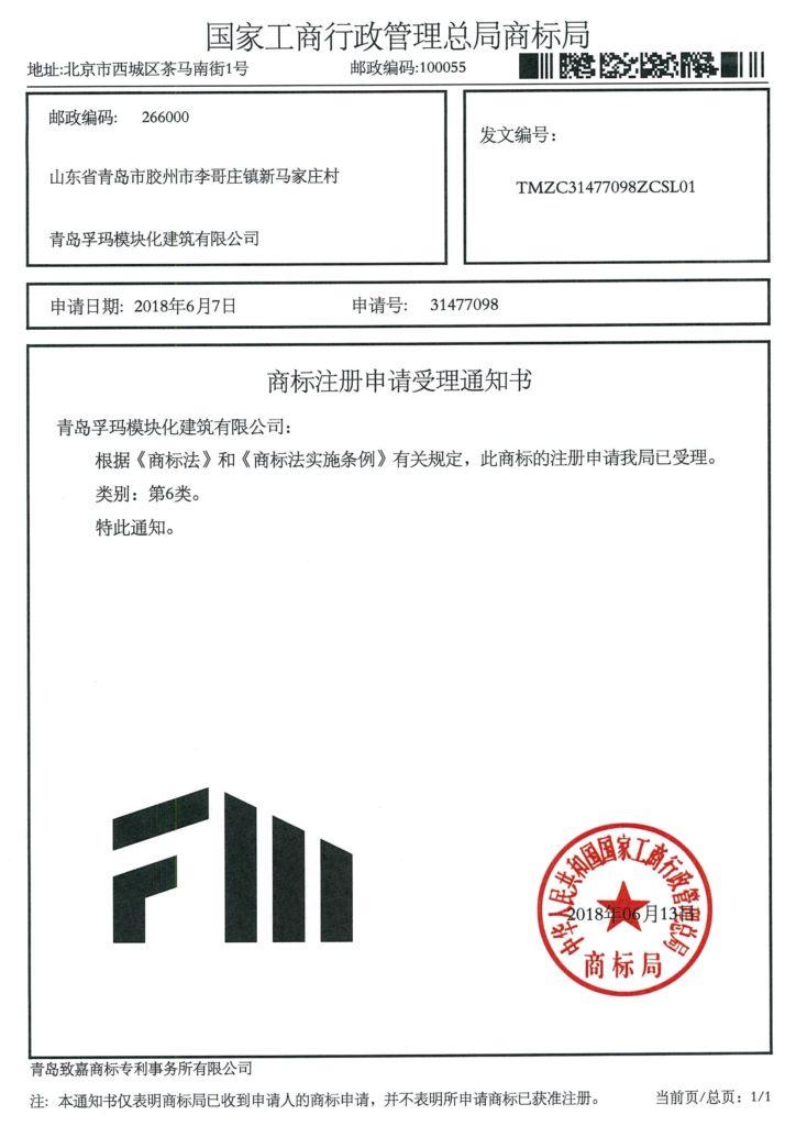 中国商標登録1