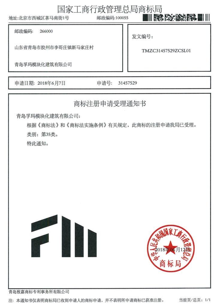 中国商標登録2