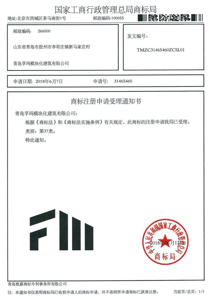 中国商標登録3