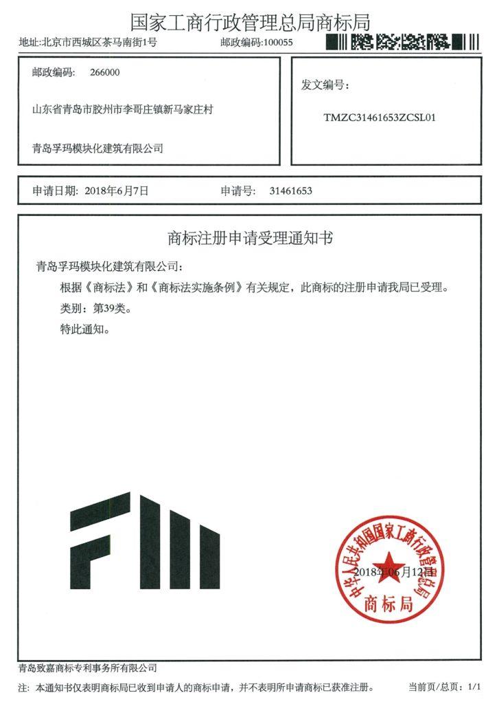 中国商標登録4